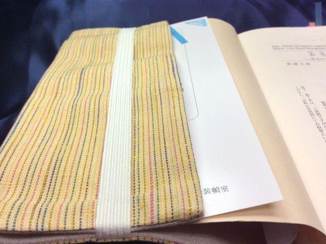 ドン・ヒラノさんの文庫本用和風三毛猫ブックカバーに本を入れた状態のゴム部分のクローズアップ画像