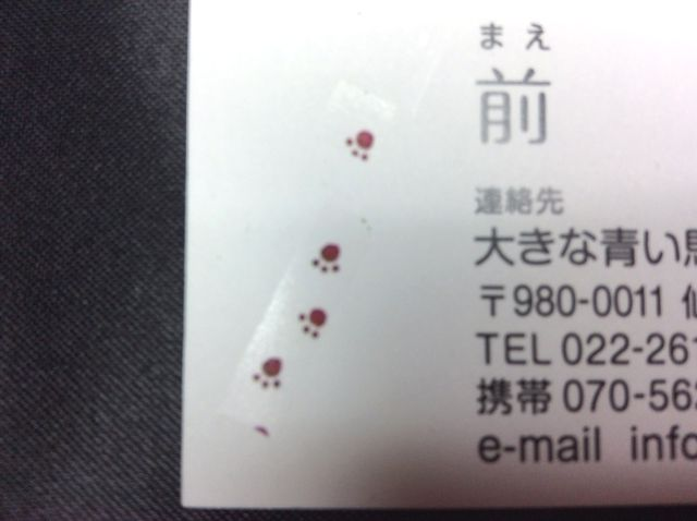 猫の足跡プチデコラッシュテープを名刺に貼った画像