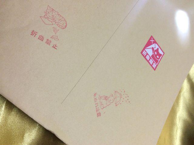 折り曲げ厳禁シールを封筒に貼った画像