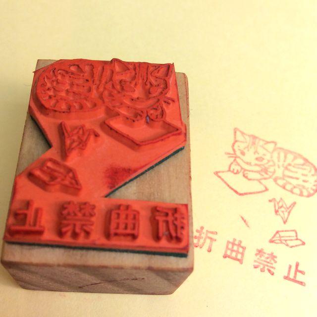 ポタリングキャットさんのトラ猫スタンプ「折曲禁止」の裏の画像