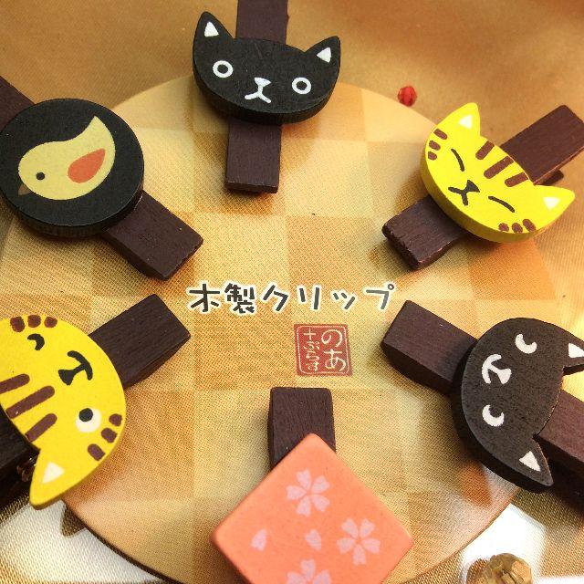 もりまさこさんの、6個組木製ミニクリップ黒猫の6本揃い全体写真