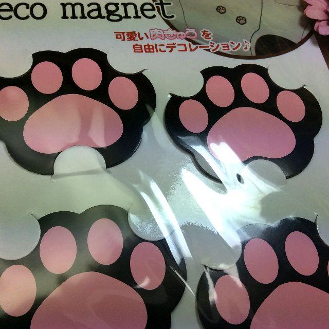 猫の肉球マグネットピンクパッケージ状態アップ写真