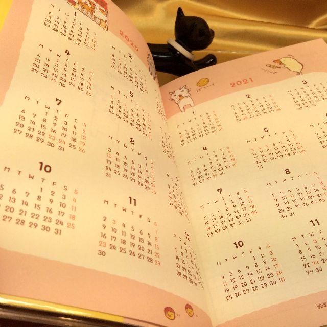 くちばしさくぞうマンスリーダイアリー2020の内側の2020年と2021年の1年分の年間カレンダー部分の画像