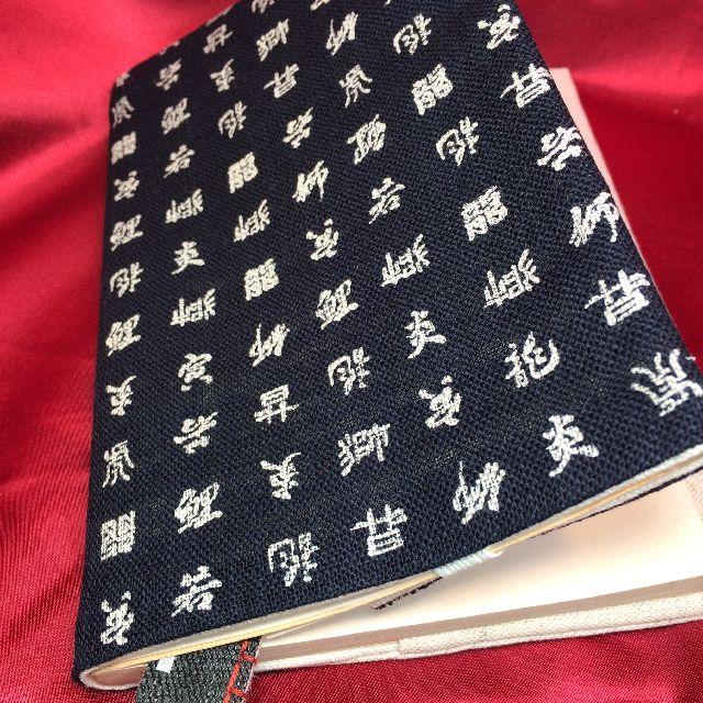 ドン・ヒラノのブックカバー文庫本用「「江戸の貸本屋」柄背面画像