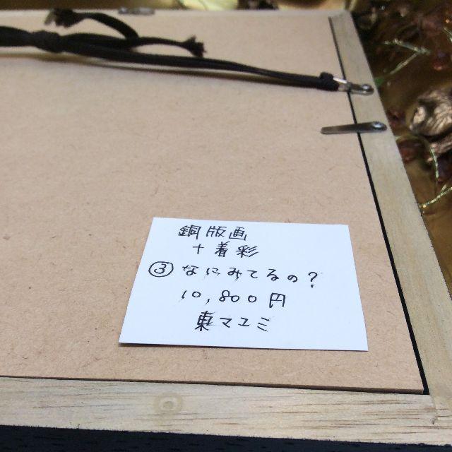 東マユミさんの銅版画「なにみてるの」の額の裏側の画像
