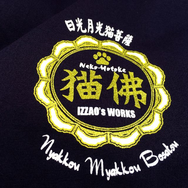 IZZAO'S WORKS日光月光菩薩Tシャツの前側部分の全体画像