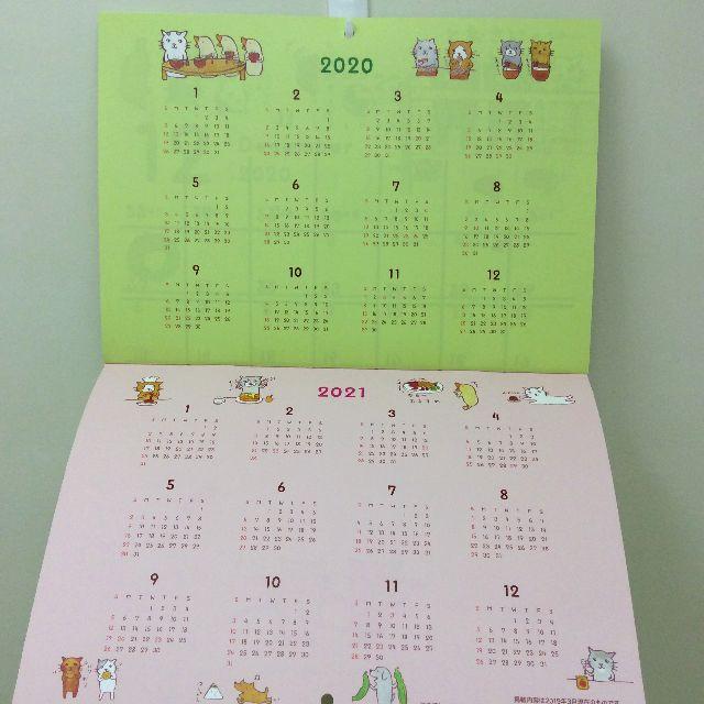くちばしさくぞう壁掛けカレンダー2020の2020年1年分と2021年1年分の年間カレンダーのページ