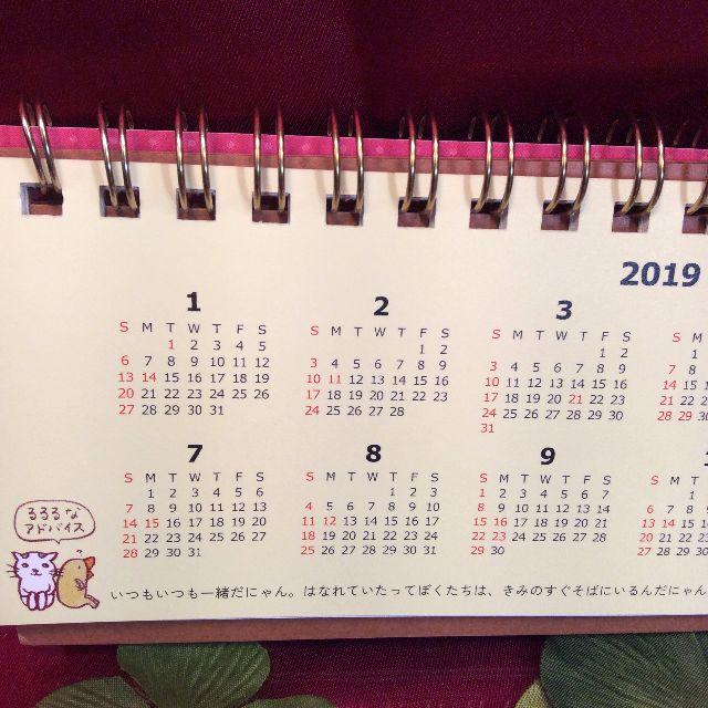 くちばしさくぞう2019カレンダーの裏側の一年分のカレンダーの画像