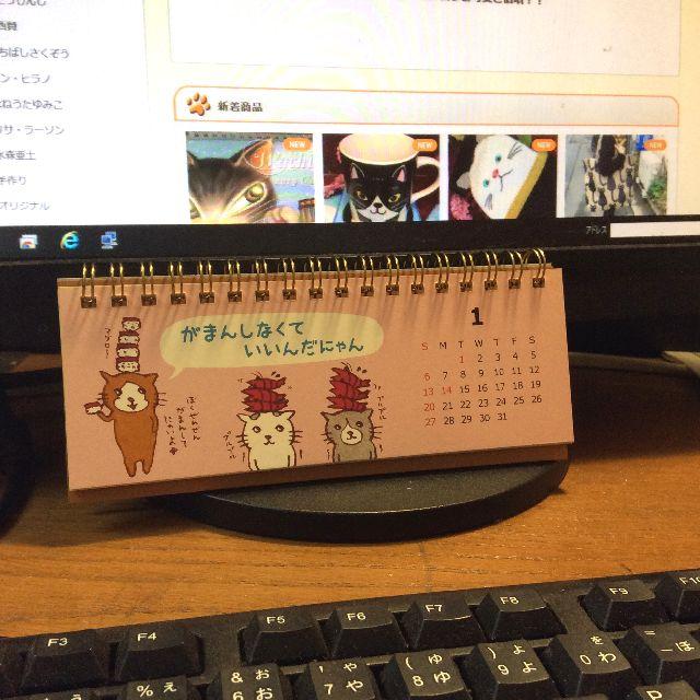 くちばしさくぞうカレンダー2019をパソコンの下に置いた画像