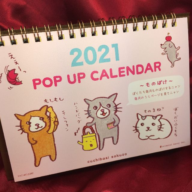2021くちばしさくぞうポップアップ卓上カレンダーの表紙画像