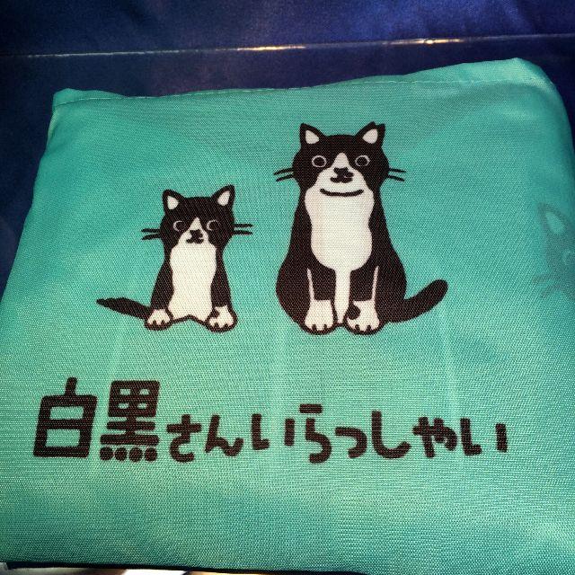 白黒猫エコバッグを畳んだ状態の画像