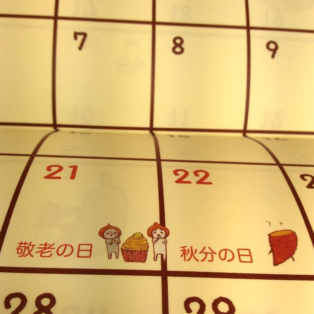 くちばしさくぞう壁掛けカレンダー2020の予定を書き込む部分のイラストのクローズアップ画像
