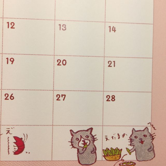 2021くちばしさくぞうポップアップ卓上カレンダーの予定書き込みスペースの画像