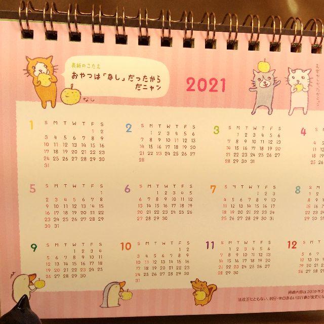 くちばしさくぞうポップアップカレンダーの最後のページの2021年カレンダー部分の画像