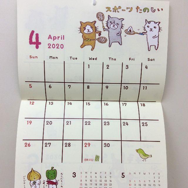 くちばしさくぞう壁掛けカレンダー2020の4月部分の全体画像