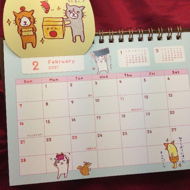 くちばしさくぞう2021ポップアップ卓上カレンダーの2月のページの画像