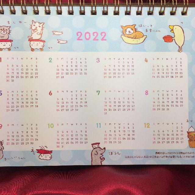 2021くちばしさくぞうポップアップ卓上カレンダーの最終ページの2022年カレンダーページの画像