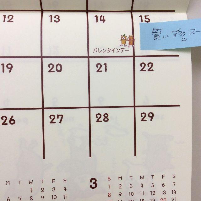 くちばし作造壁掛けカレンダーの書き込みスペースに付箋を貼った画像