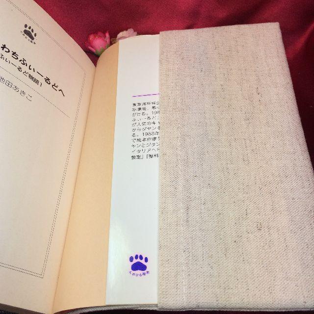 ドン・ヒラノのブックカバー文庫本用「「江戸の貸本屋」柄の内側の画像