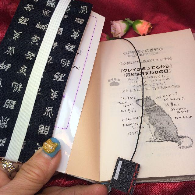 ドン・ヒラノのブックカバー文庫本用「江戸の貸本屋」柄の内側のゴムの画像