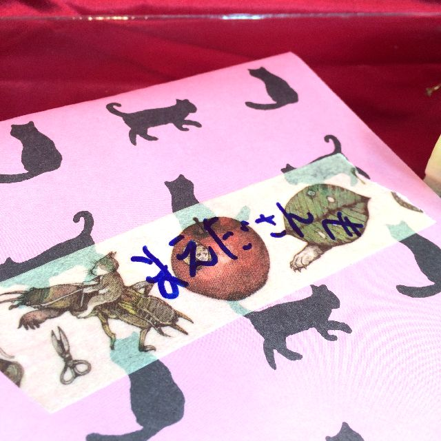 ヒグチユウコさんのマスキングテープを封筒に貼った画像