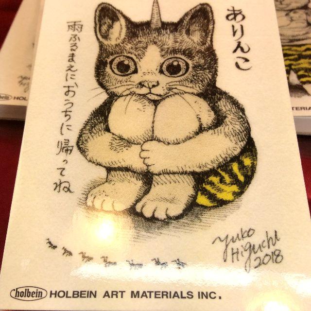 ヒグチユウコさんの猫と蟻のメモ帳の表紙の画像