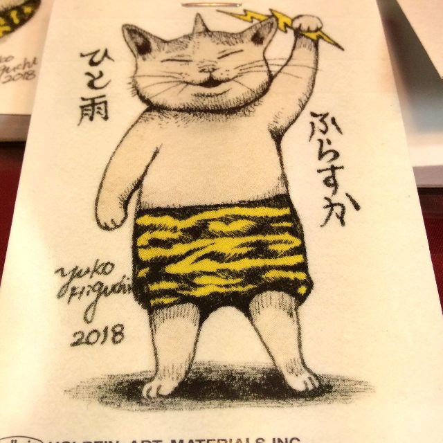 ヒグチユウコさんの猫の雷柄のメモ帳の表紙の画像