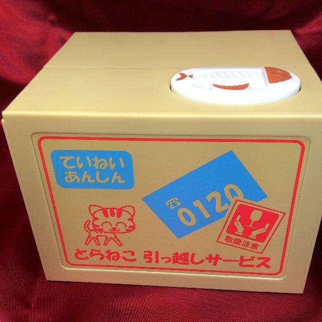 猫の貯金箱の引っ越し段ボール風の箱の画像