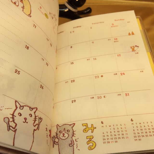 くちばしさくぞうマンスリーダイアリー2020みんなでおどるるる~のマンスリーダイアリーの前月と次月のカレンダー部分の画像