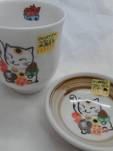 ゼルポティエ招き猫湯のみ全体の画像